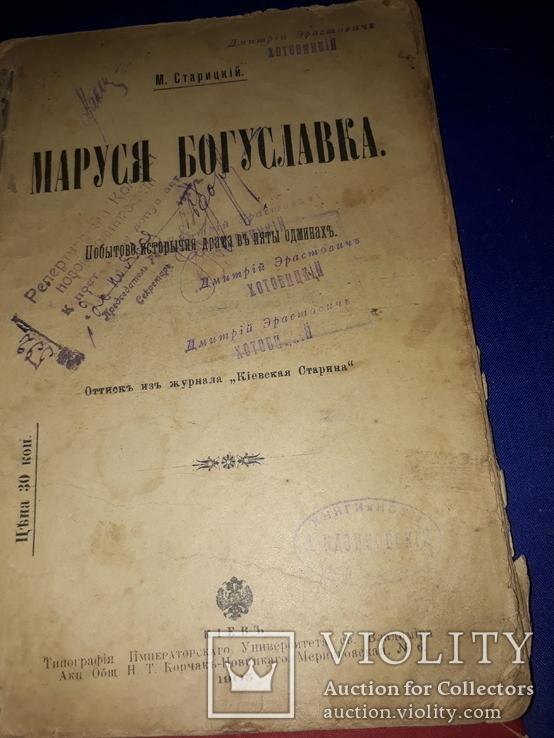1905 Старицькій - Маруся Богуславка
