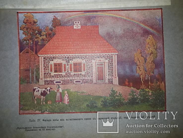 1916 Крестьянская архитектура. Строительство кирпичной избы