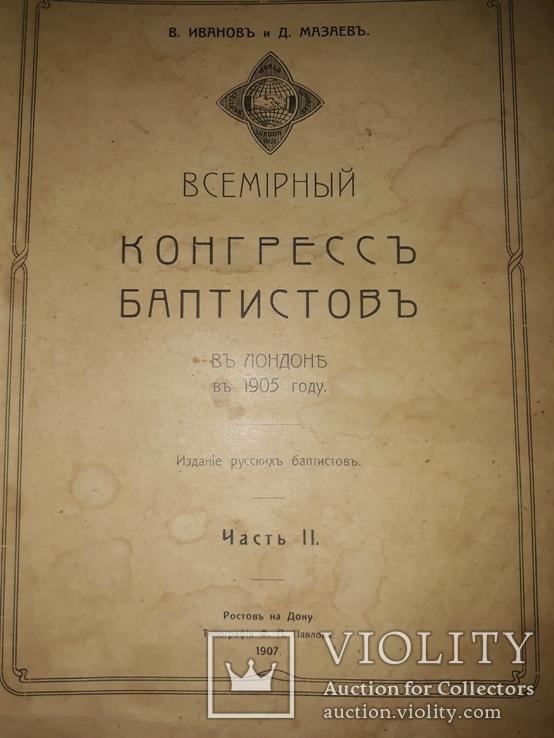 1907 Всемирный конгресс баптистов