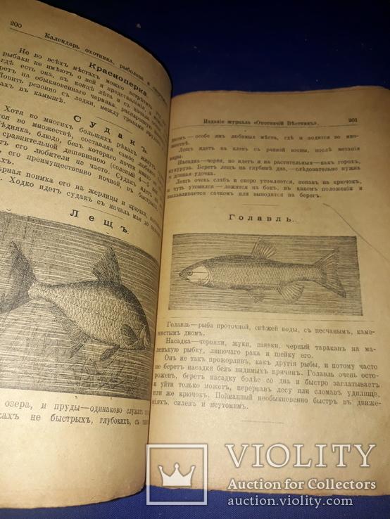 1910-е Календарь охотника, рыболова и спортсмена, фото №2