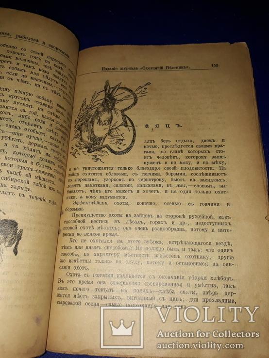 1910-е Календарь охотника, рыболова и спортсмена, фото №9