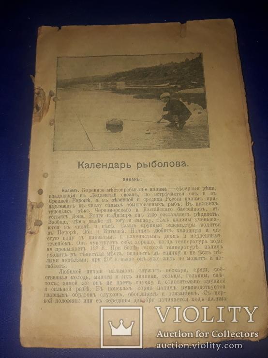 1910-е Календарь охотника, рыболова и спортсмена, фото №10