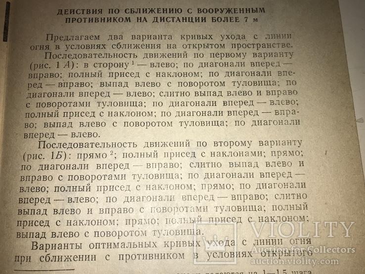 Киев МВД-КГБ Рукопашка в экстремальных условиях ДСП, фото №6