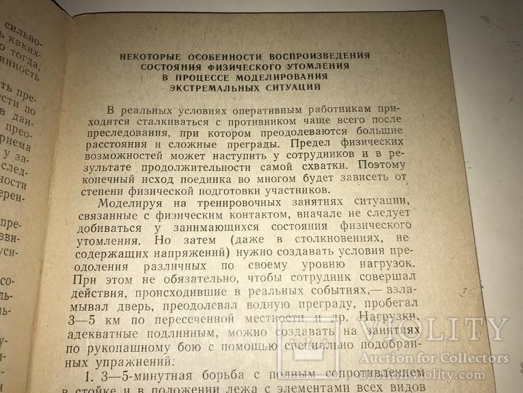 Киев МВД-КГБ Рукопашка в экстремальных условиях ДСП, фото №9