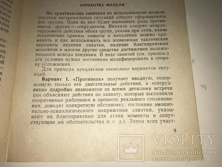 Киев МВД-КГБ Рукопашка в экстремальных условиях ДСП, фото №10