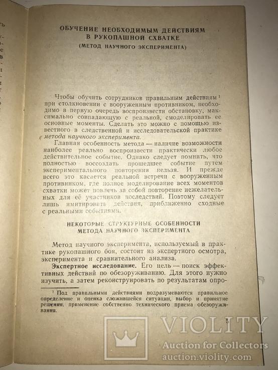 Киев МВД-КГБ Рукопашка в экстремальных условиях ДСП, фото №12