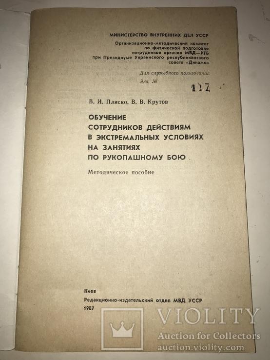 Киев МВД-КГБ Рукопашка в экстремальных условиях ДСП, фото №13