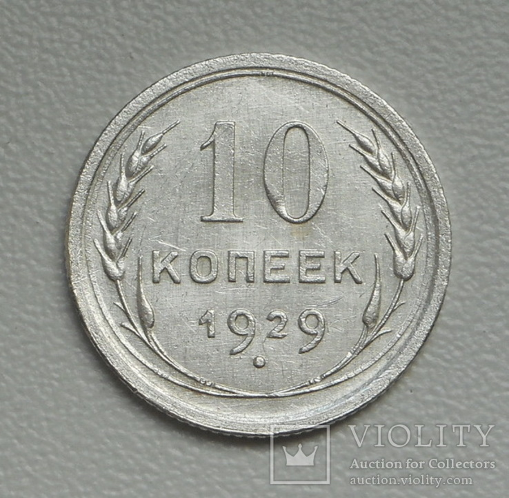 10 копеек 1929 г.