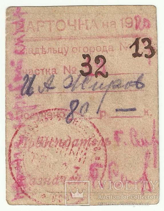 Карточка Владельца Огорода об Оплате, 1920 г., фото №2