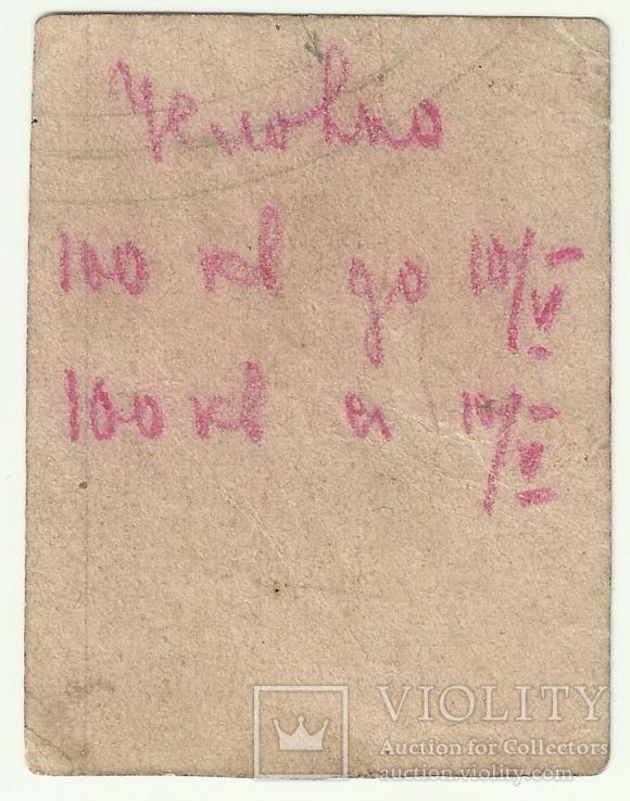Карточка Владельца Огорода об Оплате, 1920 г., фото №3