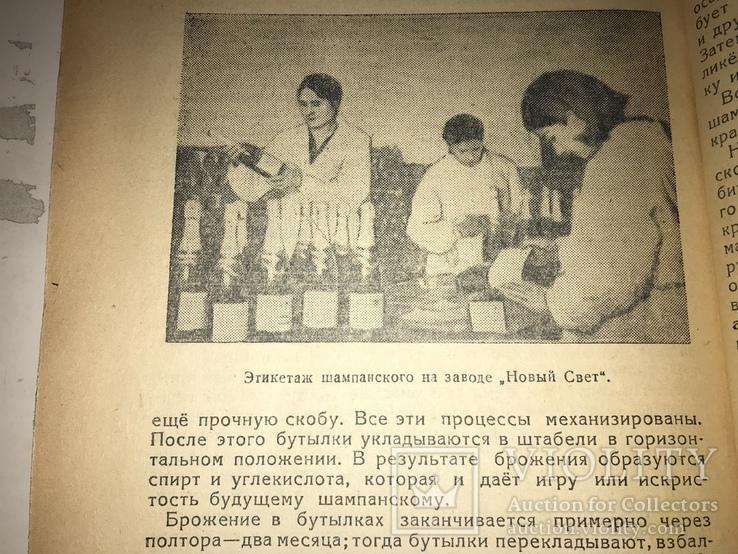 1947 Винокомбинат Массандра, фото №4