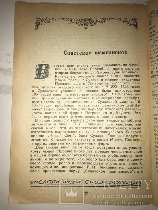 1947 Винокомбинат Массандра, фото №5