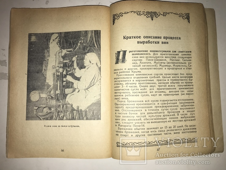 1947 Винокомбинат Массандра, фото №7