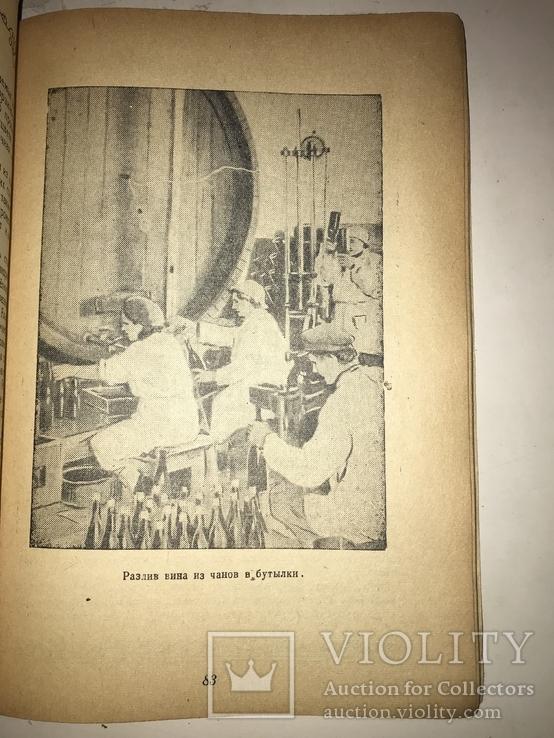 1947 Винокомбинат Массандра, фото №8