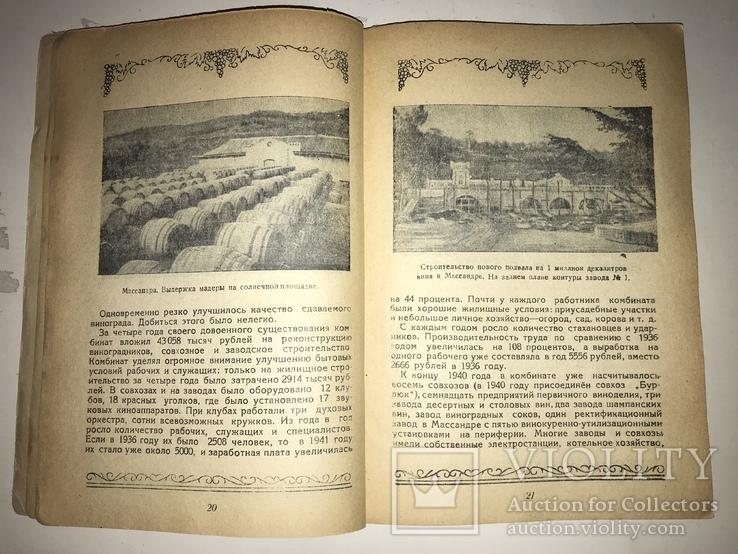 1947 Винокомбинат Массандра, фото №11