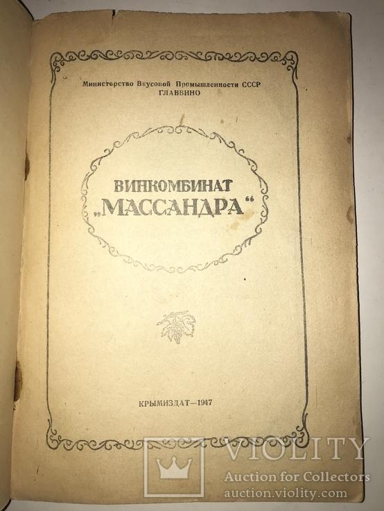 1947 Винокомбинат Массандра, фото №12