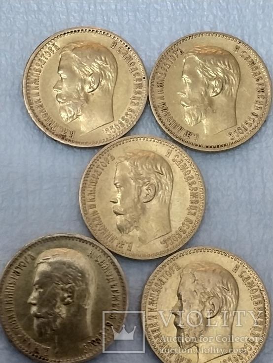 5 Рублей (5 шт.)