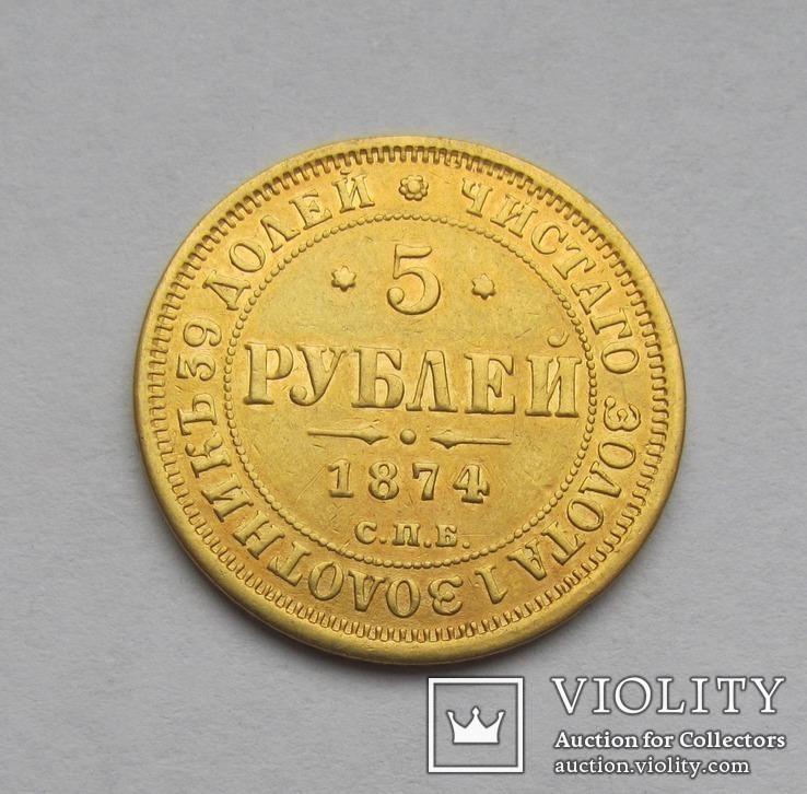 5 рублей 1874 год