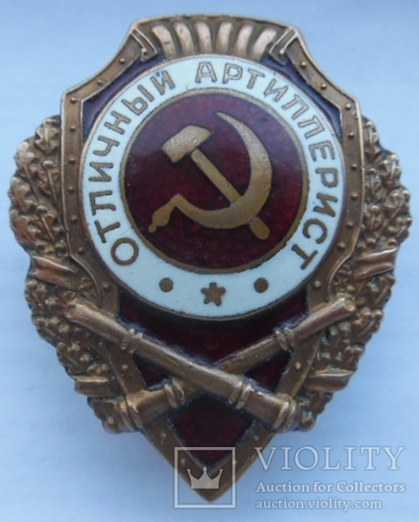 Отличный артиллерист.обр.1943 г.