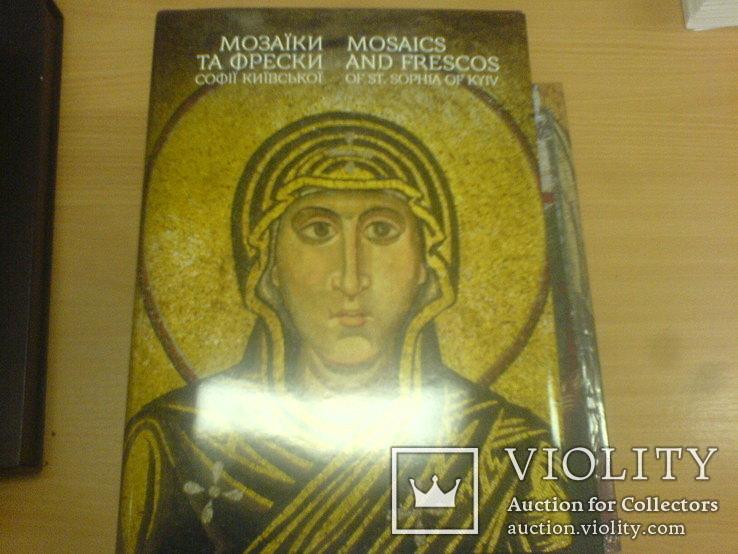 Фрески и Мозаїки софії киевскої