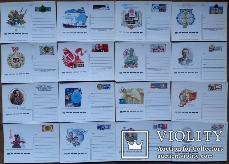 Листівки з оригінальною маркою 1977- 1991рр., 524шт., фото №6