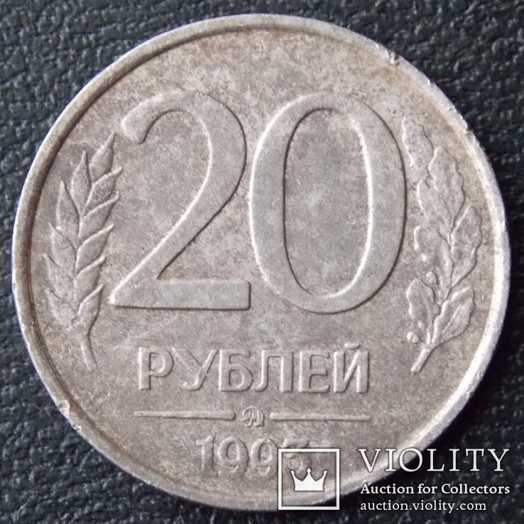 20 рублей 1993 ММД  немагнитная, фото №2