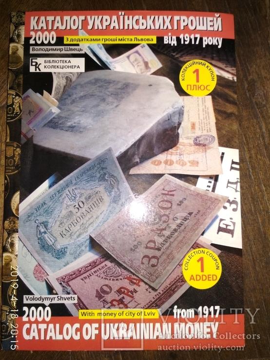 Каталог українських грошей 2000 р., Львів (з автографом автора), фото №2
