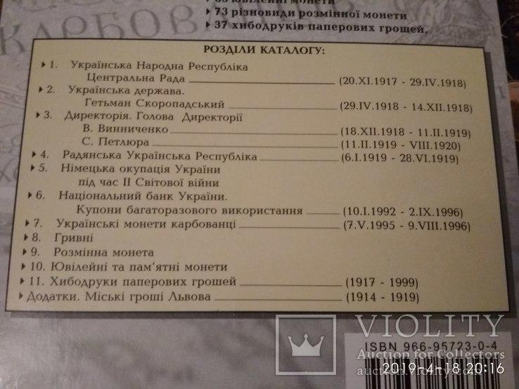 Каталог українських грошей 2000 р., Львів (з автографом автора), фото №3