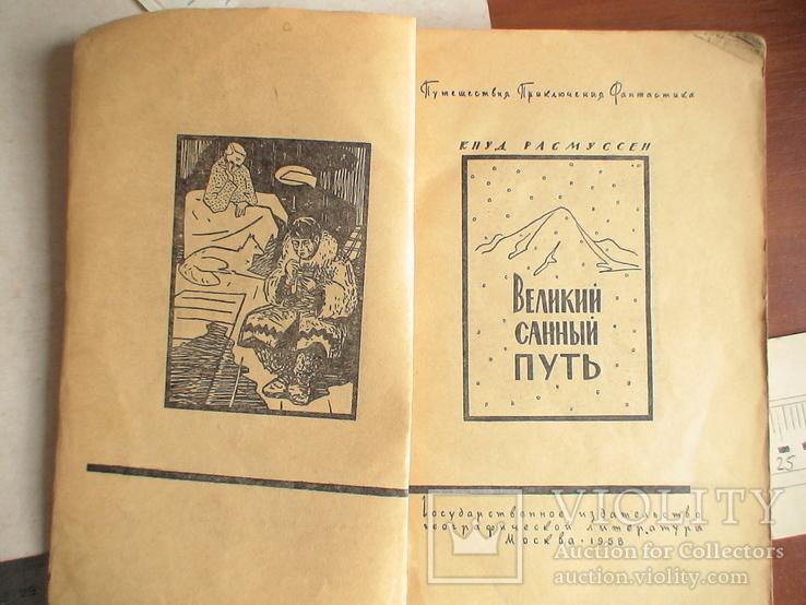 """К. Расмусенн """"Великий санный путь"""" 1958р., фото №5"""