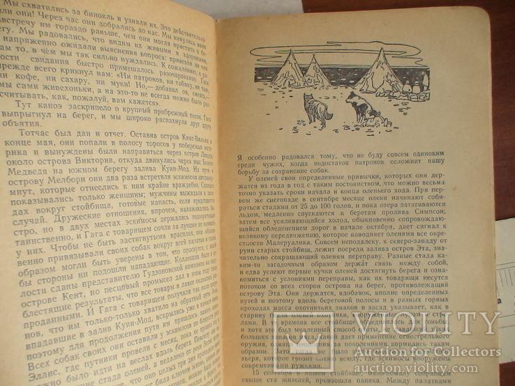 """К. Расмусенн """"Великий санный путь"""" 1958р., фото №6"""