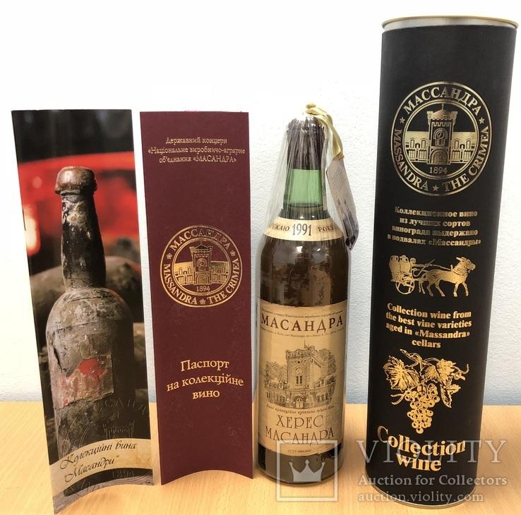 Коллекционное вино Масандра. Херес. 1991 год.
