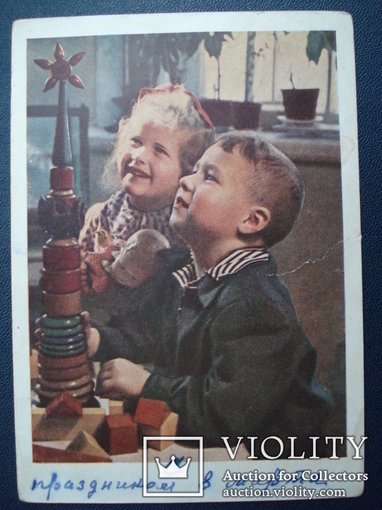 Для, открытка 1954