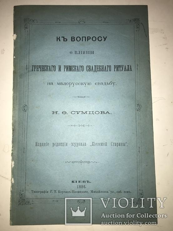 1886 Украинская Свадьба Киевская Старина прижизненное
