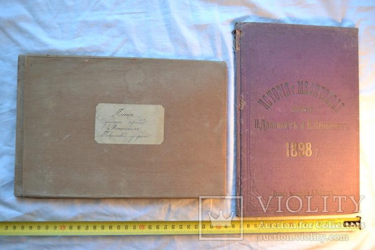 Рукописная карта 1885 года с книгой История Мелитополя 1898 год.