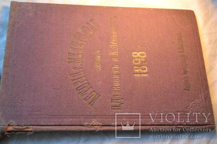 Рукописная карта 1885 года с книгой История Мелитополя 1898 год., фото №4