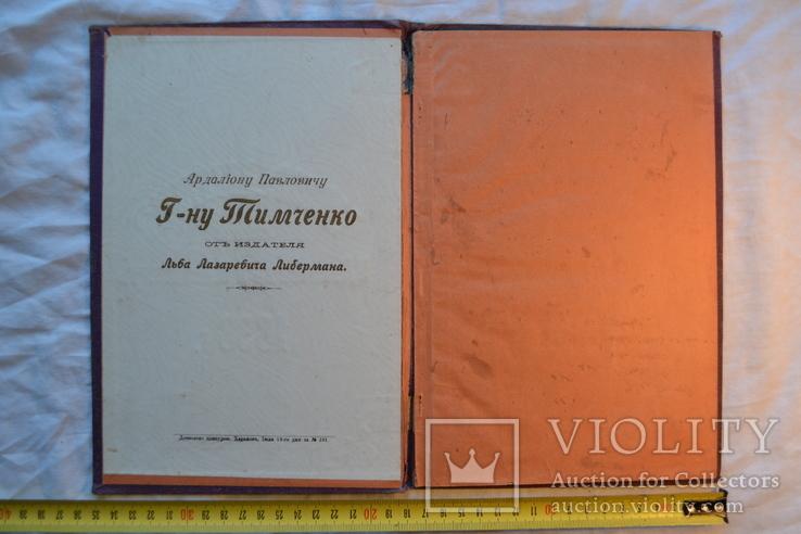Рукописная карта 1885 года с книгой История Мелитополя 1898 год., фото №8