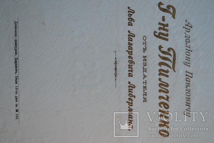 Рукописная карта 1885 года с книгой История Мелитополя 1898 год., фото №9