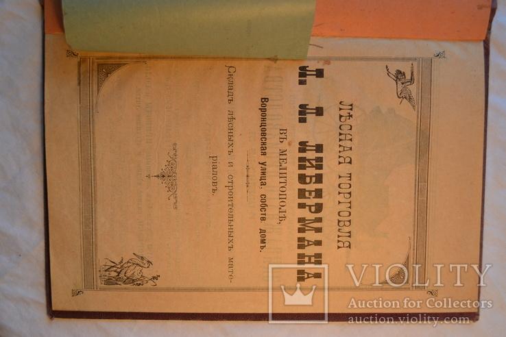 Рукописная карта 1885 года с книгой История Мелитополя 1898 год., фото №11