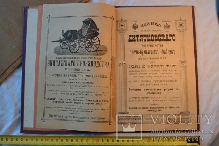 Рукописная карта 1885 года с книгой История Мелитополя 1898 год., фото №12