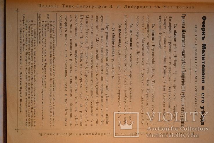 Рукописная карта 1885 года с книгой История Мелитополя 1898 год., фото №13