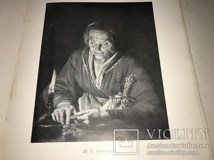 Барон Врангель Искусство Альбом Семенова-Тянь-Шанского, фото №8