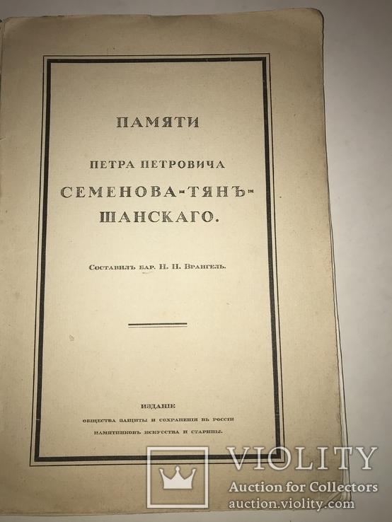 Барон Врангель Искусство Альбом Семенова-Тянь-Шанского, фото №11