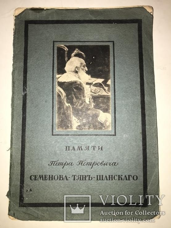 Барон Врангель Искусство Альбом Семенова-Тянь-Шанского, фото №12