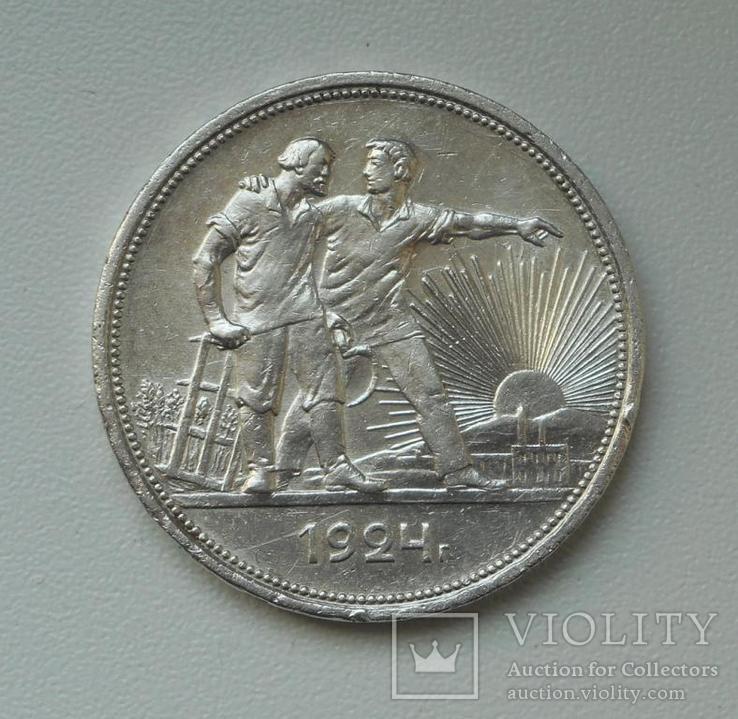 1 рубль 1924 г. (№2)