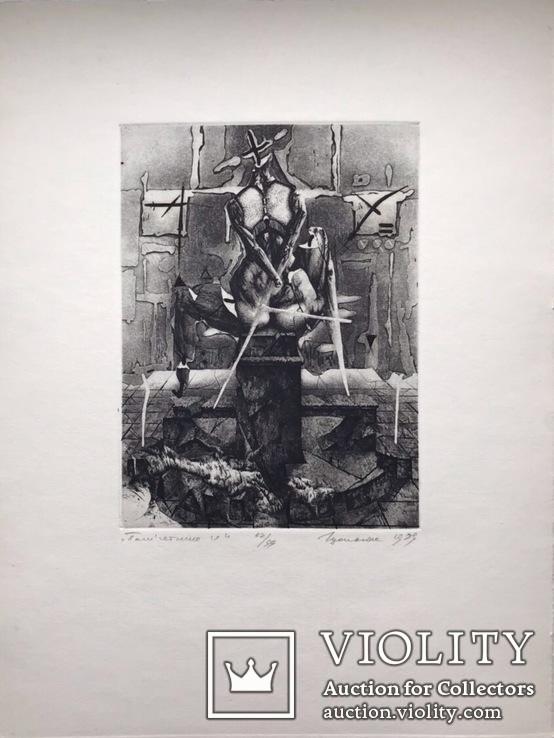 """Ігор Подольчак, офорт, """" Коло Аксініна """", 1989"""
