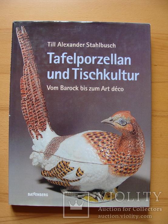 Tafelporzellan und Tischkultur. Столовый фарфор и столовая культура., фото №2
