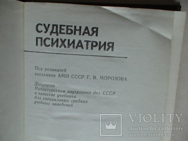 Судебная психиатрия 1990р., фото №4