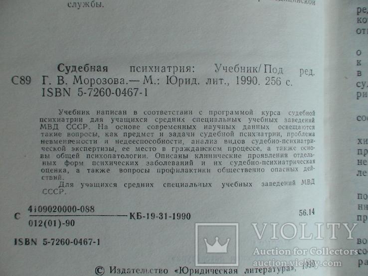 Судебная психиатрия 1990р., фото №6