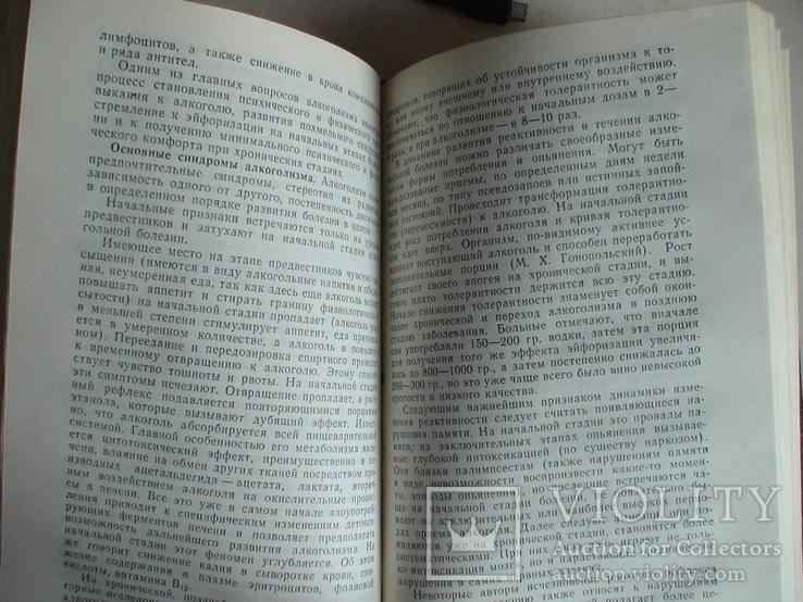 Судебная психиатрия 1990р., фото №7
