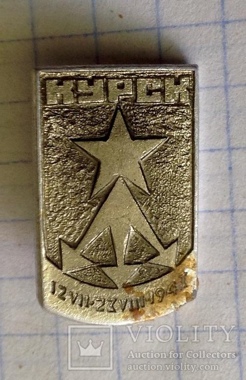 Курск, фото №2